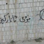 عکسی از زندە باد آنارشیسم بر روی دیوارهای اقلیم کردستان و ادامه تنش ها از جمله در شهر رانیه