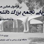 فراخوان تجمع دانشگاه تهران و دانشگاه علامه طباطبایی به مناسبت #روزدانشجو – دوشنبه ساعت ۱۲
