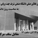 فراخوان دانشجویان #دانشگاهشریف سهشنبه ۱۴ آذر ساعت ۱۲ مقابل سلف مرکزی دانشگاه