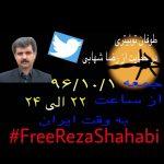 طوفان توییتری روز جمعه برای رضا شهابی و روز شنبه برای صابرملک رئیسی