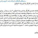 ربابه رضایی : برای پیگیری وضعیت رضا شهابی به وزارت کار مراجعه خواهم کرد
