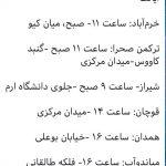 فراخوان محل تجمعات مردمی روز جمعه در حمایت از مشهد ، نیشابور ، بیرجند ، یزد ، شاهرود ، کاشمر ، بوشهر ، چابهار ، گناوه