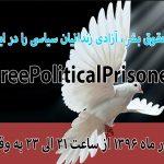 طوفان توئیتری : یکشنبه ۱۰ دسامبر روز جهانی حقوق بشر صدای زندانیان سیاسی باشیم #FreePoliticalPrisoners