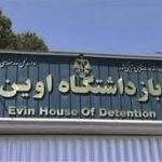 زندانی سیاسی منوچهر محمدعلی پس ازتحمل بیش از  ۴ سال حبس ناعادلانه برای سه روز به مرخصی آمد