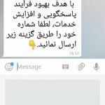 توصیه ای امنیتی به دارندگان خطوط ایرانسل