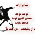 فراخوان شهرها برای تظاهرات روز سه شنبه ۱۲ دی و ورود به فاز دوم حرکت های اعتراضی #تظاهرات_سراسری#IranProtests #یحدث_الان_فی_ایران