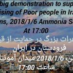 تظاهرات در حمایت از قیام مردم در ایران میدان سینتاقما،آتن #تظاهرات_سراسری #IranProtests