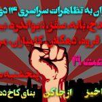فراخوان برای تظاهرات سراسری روز پنج شنبه ۱۴ دی در هشتمین روز #تظاهرات_سراسری#IranProtests #یحدث_الان_فی_ایران