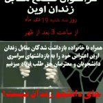 فراخوان تجمع مقابل زندان اوین