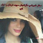 برای آزادی #سپیده_فرهان هر روز تویت کنیم #سپیده_فرهان #FreeSepideh