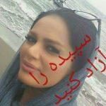 نگهداری #سپیده_فرهان در زندان بدون دسترسی به وکیل و تهدید خانواده به سکوت