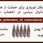 طوفان توییتری برای حمایت از همه زندانیان سیاسی در اعتصاب غذا «پوستر شماره ۱ برای روز دوشنبه ۹ بهمن»