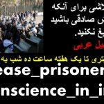 ۱ هفته طوفان توییتری از روز ۲ شنبه ۹ بهمن ساعت ۲۲ به وقت ایران برای حمایت از همه زندانیان سیاسی در #اعتصاب_غذا «پوستر شماره ۵ »