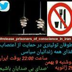 طوفان توییتری برای حمایت از همه زندانیان سیاسی در اعتصاب غذا «پوستر شماره ۲ برای روز دوشنبه ۹ بهمن»