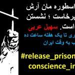 ۱ هفته طوفان توییتری از روز ۲ شنبه ۹ بهمن ساعت ۲۲ به وقت ایران برای حمایت از همه زندانیان سیاسی در #اعتصاب_غذا «پوستر شماره ۳ »