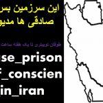۱ هفته طوفان توییتری از روز ۲ شنبه ۹ بهمن ساعت ۲۲ به وقت ایران برای حمایت از همه زندانیان سیاسی در #اعتصاب_غذا «پوستر شماره ۴ »