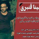 مراسم ختم سینا قنبری از معترضین کشته شده قیام دیماه در زندان ، عصر روز جمعه