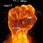 فراخوان تظاهرات سراسری علیه ظلم و فقر و استبداد؛ سه شنبه ۱۹ دی ماه ۹۶ ساعت ۱۸ #تظاهرات_سراسری #IranProtests