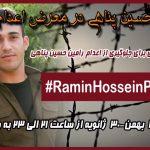 طوفان توییتری در حمایت از رامین حسین پناهی در روز سه شنبه ۱۰ بهمن از ساعت ۲۱ به وقت ایران