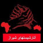 آدرس آنارشیست های شیراز در پیج اینستاگرام و کانال تلگرام