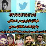 طوفان توییتری روز یکشنبه در اعتراض به بازداشت فعالان مدنی #FreeThemAll