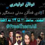 توفان توییتری در اعتراض به بازداشت و سرکوب وکلا، فعالین مدنی و معترضان در روز سه شنبه اول اسفند #FreeThemAll