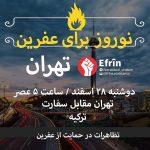 تظاهرات در حمایت از #عفرین امروز دوشنبه ساعت ۱۷ درتهران مقابل سفارت ترکیه