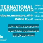 طوفان توییتری امشب برای عفرین! برای جلوگیری از قتل عام بیگناهان #عفرین #Afrin #Erdogan_massacre_Afrin
