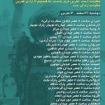 آدرس های تظاهرات حمایت از #عفرین در ۲۶ شهر ایران #Afrin #StopAfrinGenocide #AfrinIsNotAlone #TurkeyIsnotSafeIfAfarinIsOccupied
