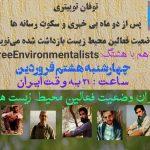 طوفان توییتری در روز چهارشنبه ۸ فروردین در حمایت از فعالین #محیط_زیست زندانی#FreeEnvironmentalists