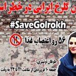 با طوفان توییتری در روز جمعه صدای #گلرخ_ایرایی باشیم  #SaveGolrokh