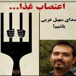 درخواست #سهیل_عربی #زندانی #آنارشیست برای اهدا اعضاء بدنش در آستانه #اعتصاب_غذا خشک