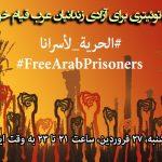 طوفان توئیتری برای آزادی زندانیان عرب قیام خوزستان دوشنبه، ۲۷ فروردین، از ساعت ۲۱ تا ۲۳ به وقت ایران #الحریه_لأسرانا #FreeArabPrisoners