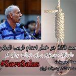 طوفان توییتری برای نجات جان محمد ثلاث در روز جمعه ۷ اردیبهشت #SaveSalas