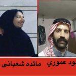 تداوم بازداشت دختر دانش آموز ۱۵ ساله اهوازی مائده شعبانی نژاد در زندان سپیدار