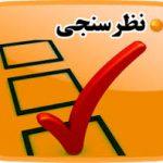#نظر سنجی : خود را متعلق به کدام گرایش سیاسی میدانید؟