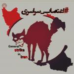 اتحادیه آنارشیستهای ایران و افغانستان : از اعتصابات ،تظاهرات و اعتراضات شوش ،اهواز،جالق،اصفهان،بابل حمایت می کنیم