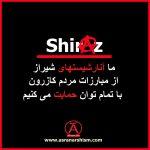 ضرورت حضور آنارشیستهای استان فارس در #کازرون برای حمایت از مردم و تدارک تظاهرات در تمام شهرهای ایران