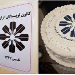 یورش نیروهای امنیتی و انتظامی به جشن پنجاه سالگی کانون نویسندگان ایران را محکوم می کنیم