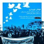 طوفان توییتری در اعتراض به دستگیری های گسترده و سرکوب تشکل های معلمان #از_معلم_بگو