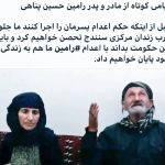 رامین حسینپناهی جهت اجرای حکم اعدام به قرنطینه منتقل شد