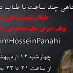 طوفان توییتری برای نجات جان رامین حسین پناهی  #RaminHosseinPanahi