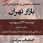فراخوان به اعتصاب عمومی و تجمع اعتراضی بازار تهران