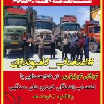 طوفان توئیتری در همصدایی با رانندگان اعتصابی خودروهای سنگین #اعتصاب_کامیونداران