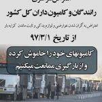 فراخوان اعتراض سراسری رانندگان و کامیون داران کل کشور