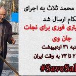 طوفان توییتری برای نجات جان #محمد_ثلاث روز دوشنبه ۳۱ اردیبهشت   #SaveSalas