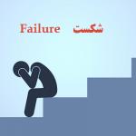 به هنگامه شکست