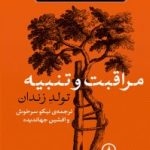 کتاب کامل مراقبت و تنبیه : تولدِ زندان «برای آنانی که به دنیایی بدون زندان باور دارند»