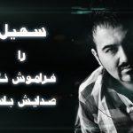 دیدار فرنگیس مظلوم با فرزندش#سهیل_عربی زندانی آنارشیست که همچنان در اعتصاب غذا و در انفرادی همراه با دو قاتل معتاد است