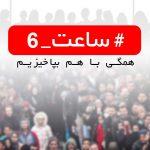 جامعه عاصی است و عصیان، آتش زیر خاکستر را #ساعت_۶ نمایان خواهد کرد «توضیحاتی درباره طرح و هشتک ساعت ۶»